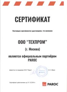 Сертификат официального партнера PAROC